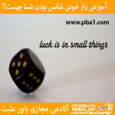 Luckyدر آمورش راز خوش شانس بودن شما چیست به مباحث همچون:راز خوش شانسی شما در چیست؟، واقعا شانس چیست؟ آیا واقعیت دارد؟، خوش شانس بودن=باور مثبت+فرصت، تأثیر باور مثبت در خوش شانس بودن شما، چند نمونه باور مثبت و درست درباره خوش شانس بودن، استفاده از فرصتهای فراوان در خوش شانسی،