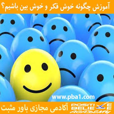 Optimistic mentalityدر آموزش چگونه خوش فکر و خوش بین باشیم به مباحثی همچون:چطور خوش بین باشیم؟; تاثیر منطقی بودن و بدبینی در زندگی شما چیست؟; چگونه به روش منطقی هم میتونیم خوش بین باشیم؟; مفهوم خوش بین بودن چیست؟; آیا خوش بین بودن اکتسابی هستش؟; چطور خوش بین بودن رو از افکار شروع کنیم؟