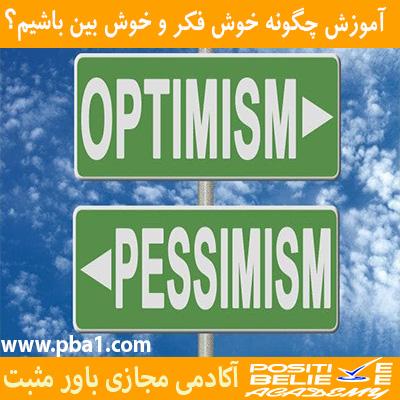 Optimistic mentalityدر آموزش چگونه خوش فکر و خوش بین باشیم به مباحثی همچون:چطور خوش بین باشیم؟; تاثیر منطقی بودن و بدبینی در زندگی شما چیست؟; چگونه به روش منطقی هم میتونیم خوش بین باشیم؟; مفهوم خوش بین بودن چیست؟; آیا خوش بین بودن اکتسابی هستش؟; چطور خوش بین بودن رو از افکار شروع کنیم؟; رو