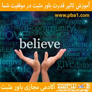 Positive believe power 01 - تاثیر قدرت باور مثبت در موفقیت شما - قدرت باور مثبت و قدرت کلمات مثبت چی میتونه باشه؟قدرت باور مثبت چه تأثیری در زندگی ما داره؟; ۲)قدرت باور مثبت موجب خودباوری و بالارفتن توانایی میشه:۳)با قدرت باور مثبت همواره به موفقیت می اندیشیم:۴)با قدرت باور مثبت مسئلههای زندگی رو حل میکنیم:باور مثبت یا باور منفی کدومش رو انتخاب کنیم؟قدرت باور مثبت و رفتار: