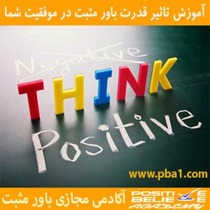 Positive believe power 03 - تاثیر قدرت باور مثبت در موفقیت شما - قدرت باور مثبت و قدرت کلمات مثبت چی میتونه باشه؟قدرت باور مثبت چه تأثیری در زندگی ما داره؟; ۲)قدرت باور مثبت موجب خودباوری و بالارفتن توانایی میشه:۳)با قدرت باور مثبت همواره به موفقیت می اندیشیم:۴)با قدرت باور مثبت مسئلههای زندگی رو حل میکنیم:باور مثبت یا باور منفی کدومش رو انتخاب کنیم؟قدرت باور مثبت و رفتار: