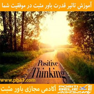 Positive believe power 04 - تاثیر قدرت باور مثبت در موفقیت شما - قدرت باور مثبت و قدرت کلمات مثبت چی میتونه باشه؟قدرت باور مثبت چه تأثیری در زندگی ما داره؟; ۲)قدرت باور مثبت موجب خودباوری و بالارفتن توانایی میشه:۳)با قدرت باور مثبت همواره به موفقیت می اندیشیم:۴)با قدرت باور مثبت مسئلههای زندگی رو حل میکنیم:باور مثبت یا باور منفی کدومش رو انتخاب کنیم؟قدرت باور مثبت و رفتار: