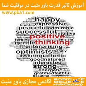 Positive believe power 07 - تاثیر قدرت باور مثبت در موفقیت شما - قدرت باور مثبت و قدرت کلمات مثبت چی میتونه باشه؟قدرت باور مثبت چه تأثیری در زندگی ما داره؟; ۲)قدرت باور مثبت موجب خودباوری و بالارفتن توانایی میشه:۳)با قدرت باور مثبت همواره به موفقیت می اندیشیم:۴)با قدرت باور مثبت مسئلههای زندگی رو حل میکنیم:باور مثبت یا باور منفی کدومش رو انتخاب کنیم؟قدرت باور مثبت و رفتار: