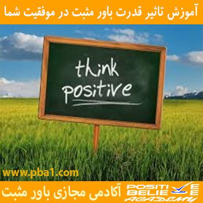 Positive believe power 08 - تاثیر قدرت باور مثبت در موفقیت شما - قدرت باور مثبت و قدرت کلمات مثبت چی میتونه باشه؟قدرت باور مثبت چه تأثیری در زندگی ما داره؟; ۲)قدرت باور مثبت موجب خودباوری و بالارفتن توانایی میشه:۳)با قدرت باور مثبت همواره به موفقیت می اندیشیم:۴)با قدرت باور مثبت مسئلههای زندگی رو حل میکنیم:باور مثبت یا باور منفی کدومش رو انتخاب کنیم؟قدرت باور مثبت و رفتار: