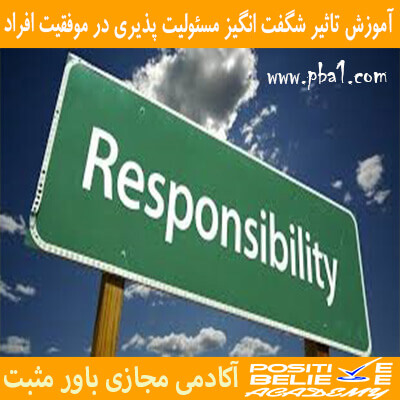 Responsibility 02 1 - تاثیر شگفت انگیز مسئولیت پذیری در موفقیت افراد - در آموزش تاثیر شگفت انگیز مسئولیت پذیری در موفقیت افراد به بماحثی همچون: تاثیر مسئولیت پذیری شما در موفقیت، چگونه مسئولیت پذیری رو به طور عملی استفاده کنیم؟، تمرین عملی برای اجرای مسئولیت پذیری شما در زندگی، آیا به نظر شما مسئولیتپذیری اکتسابی است؟، مسئولیت پذیری یک مهارت تخصصی به حساب میاد، چرا شما باید مسئولیت پذیری رو در زندگیتون داشته باشید؟، آثار شگفت انگیز مسئولیت پذیری چیست؟، رو باهم بررسی می کنیم با ما همراه باشید: