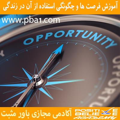 Use opportunities 02 - فرصت ها و چگونگی استفاده از آن در زندگی - در آموزشفرصت ها و چگونگی استفاده از آن در زندگی به مباحثی همچون: فرصت ها و استفاده از فرصت های زندگی، باور+عملگرایی=فرصت، فرصت به چی میگن؟، چگونه شرایط استفاده از فرصت هارو ایجاد کنیم؟، رابطه ی بین فرصت ها و باورهای شما، چگونه از فرصتهای زندگی استفاده کنیم؟ ۱)آمادگی دریافت فرصت ۲)اقدام برای فرصت، رو با هم بررسی کردیم.