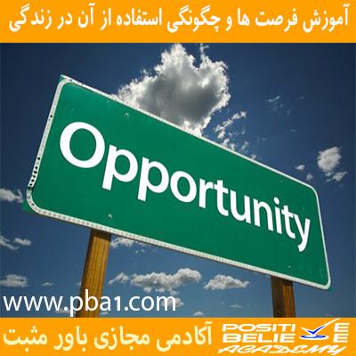 Use opportunities 09 - فرصت ها و چگونگی استفاده از آن در زندگی - در آموزشفرصت ها و چگونگی استفاده از آن در زندگی به مباحثی همچون: فرصت ها و استفاده از فرصت های زندگی، باور+عملگرایی=فرصت، فرصت به چی میگن؟، چگونه شرایط استفاده از فرصت هارو ایجاد کنیم؟، رابطه ی بین فرصت ها و باورهای شما، چگونه از فرصتهای زندگی استفاده کنیم؟ ۱)آمادگی دریافت فرصت ۲)اقدام برای فرصت، رو با هم بررسی کردیم.