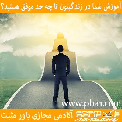 successful life 01 - شما در زندگیتون تا چه حد موفق هستید؟
