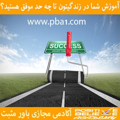 successful life 02 - شما در زندگیتون تا چه حد موفق هستید؟