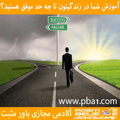 successful life 04 - شما در زندگیتون تا چه حد موفق هستید؟