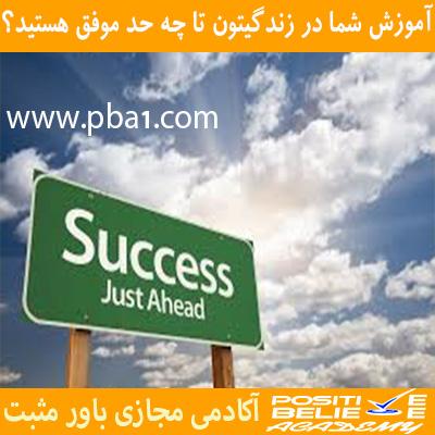 successful life 10 - شما در زندگیتون تا چه حد موفق هستید؟