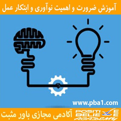 در آموزش ضرورت و اهمیت نوآوری و ابتکار عمل به مباحثی همچون: آموزش نوآوری و ابتکار عمل چه کاربردی داره؟، تاثیرات مثبت نوآوری و ابتکار عمل در زندگی شما، چگونه سعی کنیم که تک بعدی نباشیم؟، چند راهکار ساده برای داشتن نوآوری و ابتکار عمل، اولین راهکار پیدا کردن راهکارهای منطقی، راهکار دوم با خودتون خلوت کنید، راهکار سوم ترکیب کردن ایده ها