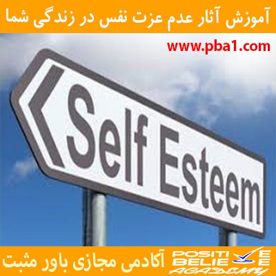 Self esteem 09 - آثار عدم عزت نفس در زندگی شما - در آموزش آثار عدم عزت نفس در زندگی شما به مباحثی همچون: عزت نفس چه تاثیری در زندگی شما داره؟، عزت نفس چه جایگاهی در زندگی انسان ها میتونه داشته باشه؟، تأثیرات منفی ناشی از عدم عزت نفس، اعتماد به نفس لزوما عزت نفس نیست، سوالاتی مهم درباره سطح ارزشی شما، رو باهم بررسی کردیم.