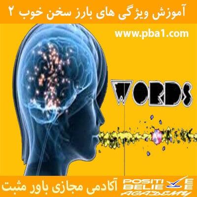 good speech2 01 - ویژگی های بارز سخن خوب ۲