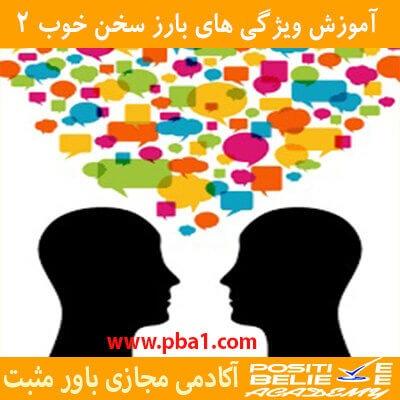 good speech2 07 - ویژگی های بارز سخن خوب ۲