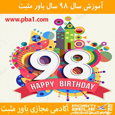 happy year 98 01 - سال ۹۸ سال باور مثبت