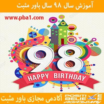 happy year 98 01 - سال ۹۸ سال باور مثبت - در آموزش سال ۹۸ سال باور مثبت به مباحثی همچون: سال ۹۸ مبارک، برای اینکه سال ۹۸ بهترین سال زندگیمون بشه چیکار کنیم؟ُ، سال ۹۸ رو چگونه آغاز کنیم؟، سال ۹۸ سال داشتن باور مثبت هستش، باور مثبت عامل اصلی پیشرفت شما در سال ۹۸، چطور در سال ۹۸ روی باورهای مثبت کار کنیم؟، با تغییر باور چطور سال ۹۸ برای شما سال موفقیت میشه؟، آدم باهوش و هوشمند چه کسی هستش؟، یکی از اهدافی که در سال ۹۸ دنبال می کنید چی باشه؟، در سال ۹۸ زندگی رو زندگی کنید، رو باهم بررسی کردیم.