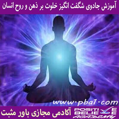 meditation 03 - جادوی شگفت انگیز خلوت بر ذهن و روح انسان - در آموزش جادوی شگفت انگیز خلوت بر ذهن و روح انسان به مباحث زیر می پردازیم:خلوت کردن و تأثیر آن بر ذهن و روح انسان عامل اصلی درگیری ذهنی چیست؟ یک راهکار اساسی برای آرامش ذهن شما راهحل خلوت کردن و در آرامش ماندن ۲راهحل خلوت کردن و در آرامش ماندن راهحل اول کنترل ورودی های ذهن راهحل دوم خلوت کردن را تمرین کنید