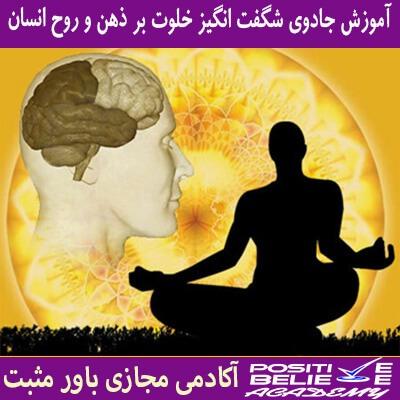 در آموزش جادوی شگفت انگیز خلوت بر ذهن و روح انسان به مباحث زیر می پردازیم:; خلوت کردن و تأثیر آن بر ذهن و روح انسان; عامل اصلی درگیری ذهنی چیست؟; یک راهکار اساسی برای آرامش ذهن شما; راهحل خلوت کردن و در آرامش ماندن; ۲راهحل خلوت کردن و در آرامش ماندن; راهحل اول کنترل ورودی های ذهن; راهحل دوم خلوت کردن را تمرین کنید