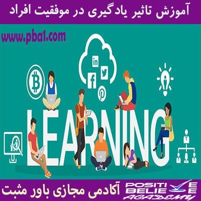 یادگیری در موفقیت چه تاثیری داره؟شرط یادگیری در چیست؟درباره یادگیری در زندگی چند دیدگاه وجود دارد؟ بررسی روند زندگی شما:دنیای بیرون انعکاس دنیای درون ماست:انواع جنبههای یادگیری در زندگی شما: