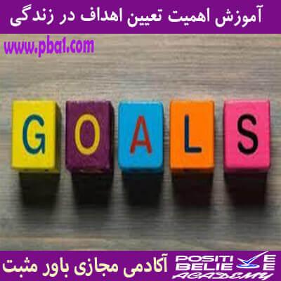 setting goals 01 - اهمیت تعیین اهداف در زندگی