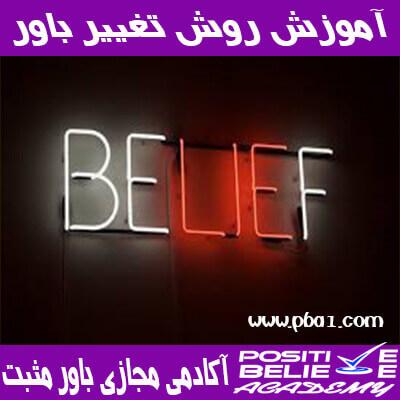 change believe 03 - روش تغییر باور