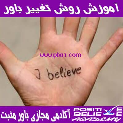 change believe 09 - روش تغییر باور