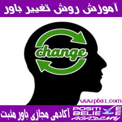 change believe 10 - روش تغییر باور
