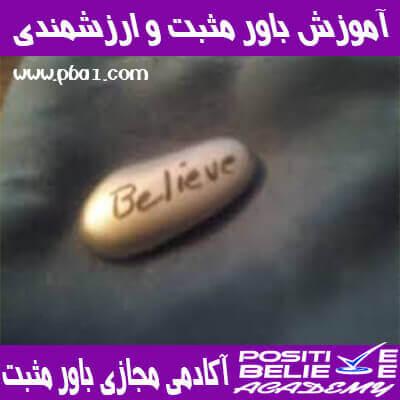 positive belief 07 - باور مثبت و ارزشمندی - باور و ارزشمندی هرکسی که میخواد در زندگی تغییرات اساسی رو ایجاد کنه و خودش رو بیشتر از هرزمانی نشون بده درک میکنه که بایستی با تغییر ساختار باور شروع کنه تا کمکم با همین تغییر ساختار شکل درونی تغییر کنه و احساسهای جدیدی رو تجربه کنیم و یکی از همین احساسهای که بهواسطه تغییر باورها در ما به وجود میاد احساس ارزشمندیه که داخل این آموزش میخوایم در مورد این موضوع باهم صحبت کنیم پس با ا همراه باشید