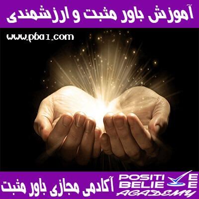 باور مثبت و ارزشمندی چیست؟ نمونه بارز باورهای محدودکننده بررسی یک رابطه در باور مثبت و ارزشمندی نشانههای برای باور مثبت و ارزشمندی