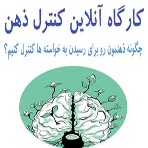 کارگاه آنلاین کنترل ذهن آکادمی مجازی باور مثبت