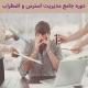مدیریت استرس و اضطراب آکادمی مجازی باور مثبت